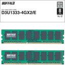 D3U1333-4GX2/E バッファロー PC3-10600(DDR3-1333) 240pin DIMM 8GB(4GB×2枚) 【簡易パッケージモデル】 ...