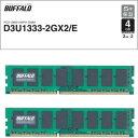 D3U1333-2GX2/E【税込】 バッファロー PC3-10600(DDR3-1333) 240pin DIMM 4GB(2GB×2枚) 【簡易パッケージモ...