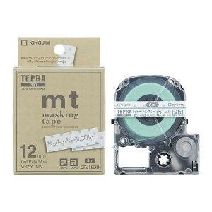 SPJ12BB キングジム テプラPRO・マスキングテープ「mt」ラベル ドット・ペールブルー/グレー文字 12mm