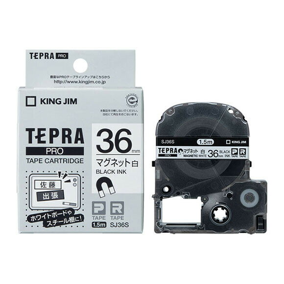 SJ36S キングジム テプラPRO・マグネットテープ 白/黒文字 36mm