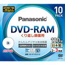 LM-AF120LH10【税込】 パナソニック 3倍速対応DVD-RAM 10枚パック 片面4.7GB ホワイトプリンタブル Panasonic [LMAF12...