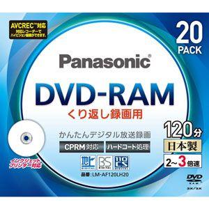 【エントリーでP5倍 8/20 9:59迄】LM-AF120LH20 パナソニック 3倍速対応DVD-RAM 20枚パック 片面4.7GB ホワイトプリンタブル Panasonic