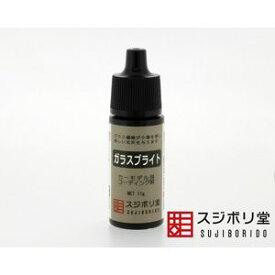 ガラスブライト(カーモデル用ガラスコーティング剤)【GBR010】 スジボリ堂