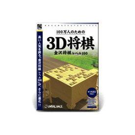 爆発的1480シリーズベストセレクション 100万人のための3D将棋 アンバランス