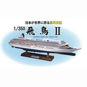 1/350 木製模型 豪華客船 飛鳥II 木製組立キット ウッディジョー