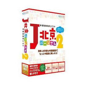 J北京パーソナル2 高電社