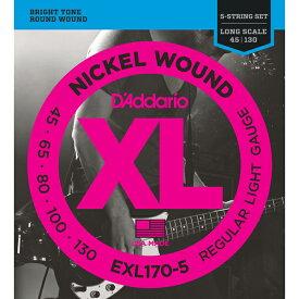 EXL-170-5 ダダリオ エレキベース弦(Regular Light / 5-string .045-.130)ロングスケール D'Addario XL Nickel Round Wound