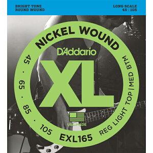 EXL-165 ダダリオ エレキベース弦(RL. Top/M. Bottom .045-.105)ロングスケール D'Addario XL Nickel Round Wound