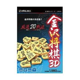 本格的シリーズ 金沢将棋3D(新・パッケージ版) アンバランス