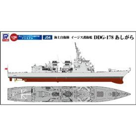 【再生産】1/700 海上自衛隊 イージス護衛艦 DDG-178 あしがら【J54】 ピットロード