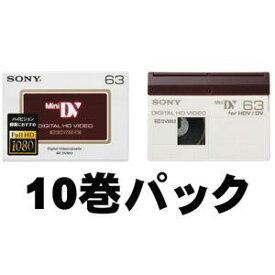 10DVM63HDC ソニー ミニDVカセット63分 10巻パック SONY