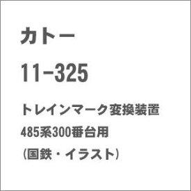 [鉄道模型]カトー 【再生産】(Nゲージ) 11-325 トレインマーク変換装置 485系300番台用(国鉄・イラスト)