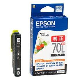 ICBK70L エプソン 純正インクカートリッジ (ブラック・増量) EPSON さくらんぼ