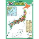 KUMON 学習ポスター 日本地図 【税込】 くもん出版 [クモンガクシュウポスターニホンチズ]【返品種別B】【RCP】