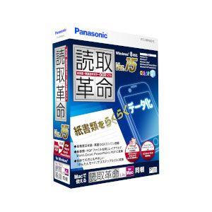 読取革命Ver.15 製品版 パナソニック 【返品種別B】