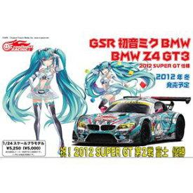 1/24 GSR 初音ミク BMW(BMW Z4 GT3)2012 スーパーGT仕様【189901】 フジミ