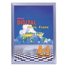 K.アルミフレ-ムA4シルバ- キング デジタルアルミフレーム A4 (シルバー) king