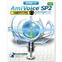 音声認識ソフト AmiVoice SP2 USBマイク付【税込】 エムシーツー 【返品種別B】【送料無料】【RCP】