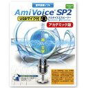 音声認識ソフト AmiVoice SP2 USBマイク付 アカデミック版【税込】 エムシーツー 【返品種別A】【送料無料】【RCP】