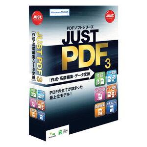 JUST PDF 3 [作成・高度編集・データ変換] 通常版 ジャストシステム