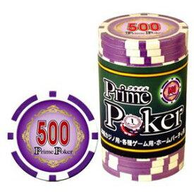 プライムポーカー チップ500【1本=20枚入】 プライムポーカー ジーピー