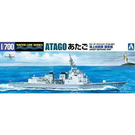 【再生産】1/700 ウォーターラインNo.21 海上自衛隊イージス護衛艦 あたご【04715】 アオシマ