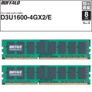 D3U1600-4GX2/E バッファロー PC3-12800(DDR3-1600) 240pin DIMM 8GB(4GB×2枚) 【簡易パッケージモデル】 [D3U16004GX2E]【返品種別B】