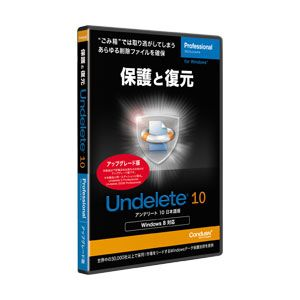 Undelete 10 Professional アップグレード 相栄電器 アンデリート