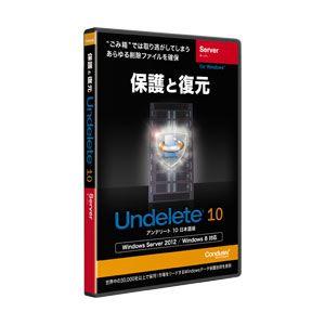Undelete 10 Server 相栄電器 アンデリート