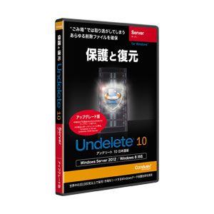 Undelete 10 Server アップグレード 相栄電器 アンデリート
