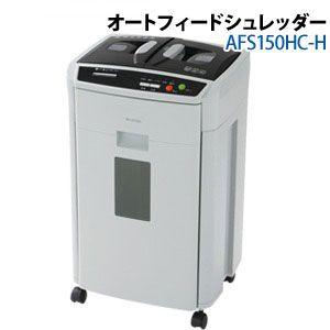 AFS150HC-H アイリスオーヤマ オートフィードシュレッダー(グレー) [AFS150HCH]【返品種別A】