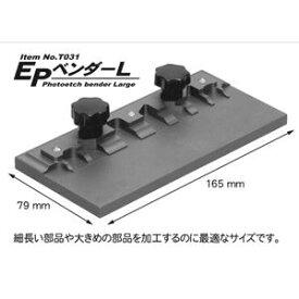 EPベンダー L【T031】 モデラーズ
