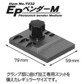 EPベンダー M【T032】 モデラーズ
