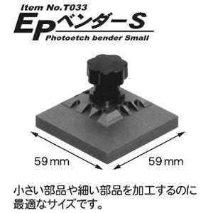 EPベンダー S【T033】 モデラーズ