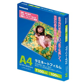 LPR-A4E2 ナカバヤシ ラミネートフィルム 100μm A4 100枚入り