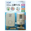 LCW200 リーベックス ワイヤレス人感チャイムセット REVEX i-Call