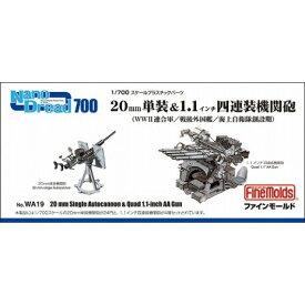 1/700 ナノ・ドレッドシリーズ 20mm単装&1.1インチ四連装機関砲(WWII連合軍/戦後外国艦/海上自衛隊創設期用)【WA19】 ファインモールド