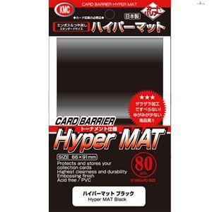 カードバリアー ハイパーマットシリーズ ハイパーマット ブラック 80枚入 KMC