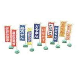 1/150 ジオラマオプションキット のぼり旗A【MP04-87】 組立キット さんけい