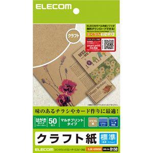 EJK-KRH50 エレコム クラフト紙(標準・ハガキサイズ・50枚入) [EJKKRH50]【返品種別A】