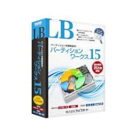 LB パーティションワークス15 ライフボート