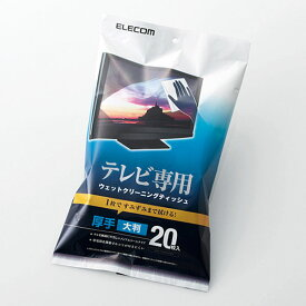 AVD-TVWC20MN エレコム 液晶テレビ用ウェットクリーニングティッシュ (20枚入り) ELECOM