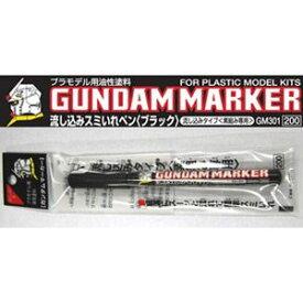 ガンダムマーカー流し込みスミ入れペン ブラック【GM-301P】 GSIクレオス
