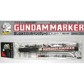 ガンダムマーカー流し込みスミ入れペン グレー【GM-302P】 GSIクレオス