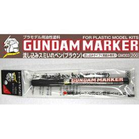 ガンダムマーカー流し込みスミ入れペン ブラウン【GM-303P】 GSIクレオス