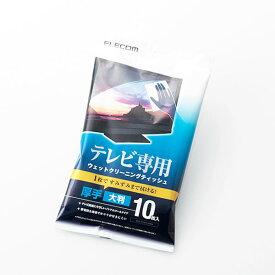 AVD-TVWC10MN エレコム 液晶テレビ用ウェットクリーニングティッシュ (10枚入り) ELECOM