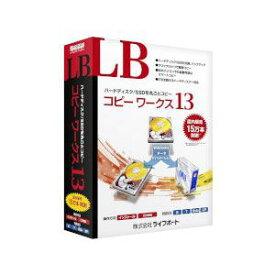 LB コピーワークス13 ライフボート