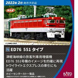 [鉄道模型]ホビーセンターカトー 【再生産】(Nゲージ) 3071-9 ED76 551タイプ