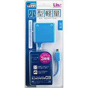 【3DS】ミニACアダプタD3 ブルー リンクスプロダクツ [LX-ND3-008]【返品種別B】
