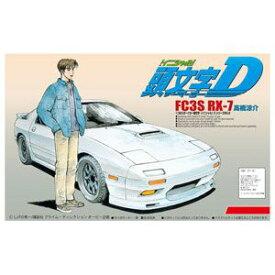 【再生産】1/32 頭文字Dシリーズ No.2 FC3S RX-7 高橋涼介【00897】 アオシマ